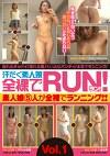 汗だく素人娘 全裸でRUN! Vol.1