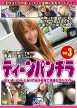 ティ-ンパンチラ Vol.3 ~ちょっと、バイト、しない!?女子校生の危険なアルバイト~