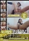 女子校生お漏らしトイレオナニー盗撮 VOL.9