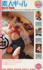 素人ギャルSecret Room