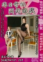 非日常的悶絶遊戯 セクハラの罠にハマった女教師、まりの場合