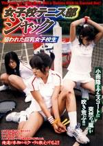 女子校テニス部ジャック