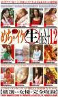 めちゃイケ生GAL BEST12