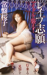 レイプ志願 常盤桜子