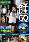 女子校生でGO Volume.002