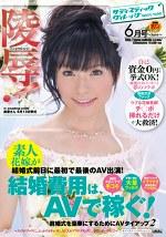 陵辱!素人花嫁が結婚式前日に最初で最後のAV出演! VOL.02