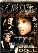 人形哀歌 REAL DOLL SUPER COMPLETE COLLECTION