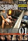 個室ネットカフェ盗撮映像 01