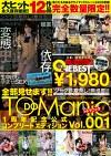 全部見せます!!TODOManic 1周年記念公式コンプリートエディション Vol.001