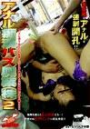アナル痴漢バス興業(株) 2