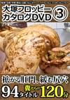 大塚フロッピーカタログDVD 3