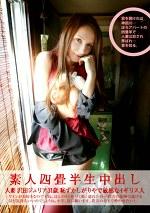 素人四畳半生中出し 142 人妻 沢田ジュリア 31歳