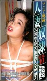 マニア秘録 人妻奴隷VOL10