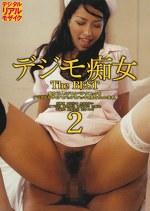 デジモ痴女 The BEST2