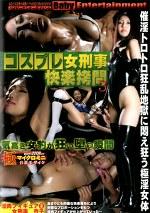 コスプレ女刑事 快楽拷問3