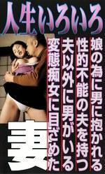 人生いろいろ 娘の為に男に抱かれる/性的不能の夫を持つ/夫以外に男がいる/変態痴女に目ざめた 妻