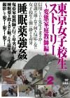 東京女子校生ストーリー ~変態家庭教師編~2
