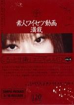 しろ〜と生撮り エロギャルMIX VOL.5