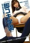 「脚コキ学園」 女子高生の脚でシゴかれたい!