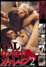 GAL女子校生ガチレイプ2