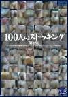 100人のストッキング 第1集