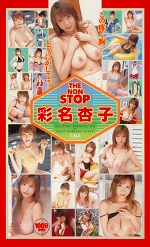 THE NON STOP 彩名杏子