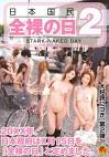 日本国民全裸の日 2