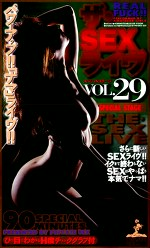 ザ・SEXライブ VOL.29