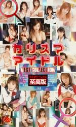 カリスマアイドル BEST COLLECTION 至高版