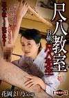 尺八教室 B組の尺八先生 花岡よし乃 55歳