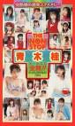 THE NON STOP 青木桂
