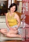 近親相姦 五十路の母 澤田一美 五十歳