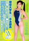 現役大学生水泳部員 AVデビュー 1度もイッたことが無かったのに、開発されて体をピクピクさせながら何度も何度も繰り返しイキまくる! 石川麻弥(20歳)