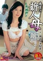 近親相姦 珠玉の新人母 横山カヨ50歳