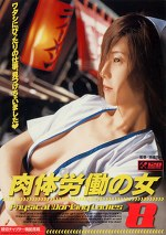 肉体労働の女8