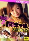 月刊関西ギャルズ 関ギャル 大阪キタの女