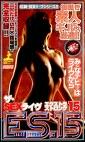 ザ・SEXライヴ Extra Strong 15