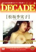 DECADE-EX 松坂季実子