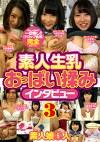 素人生乳おっぱい揉みインタビュー 3