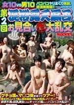 女10VS男10 バコバコヤリまくり発射、絶頂無制限!! 第2回 混浴露天風呂お見合い(生)大乱交