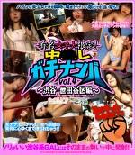 有名女子大限定!中●しガチナンパvol.4~渋谷区・世田谷区編~