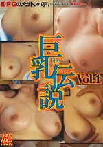 The 巨乳伝説 Vol.1
