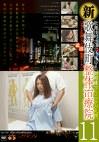 新・歌舞伎町 整体治療院 11