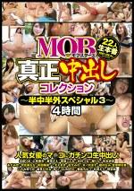 MOB真正中出しコレクション~半中半外スペシャル3~