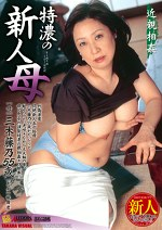 近親相姦 特濃の新人母 三木藤乃55歳