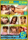 シロウト動画.com 4
