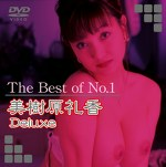 The Best of No.1 美樹原礼香 Deluxe