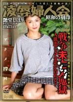 凌辱婦人会 昭和の刻印 vol.2 艶堂しほり