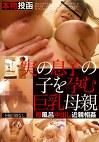 実の息子の子を孕む巨乳母親 母風呂中出し近親相姦