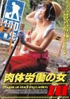 肉体労働の女10